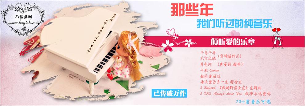 进口sankyo木质钢琴八音盒音乐盒天空之城精品创意七夕情人节创意礼物送男女友