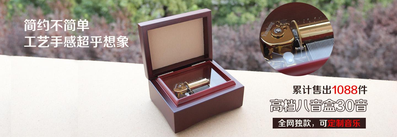 韵升精工30音木质八音盒音乐盒创意送男女友生日商务特别礼物精品高档