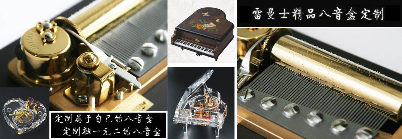 雷曼士八音盒音乐盒