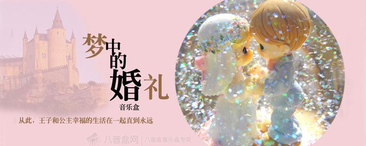 美国正版水滴娃娃Precious Moments雪花水晶球八音盒音乐盒创意礼品生日礼物女生天空之城 幸福婚礼